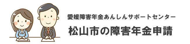 松山市の障害年金申請相談