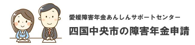 四国中央市の障害年金申請相談