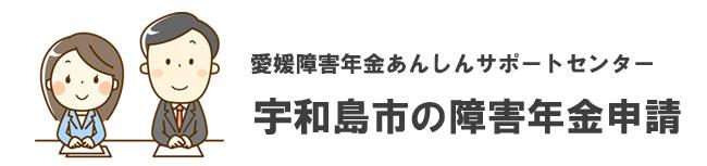 宇和島市の障害年金申請相談